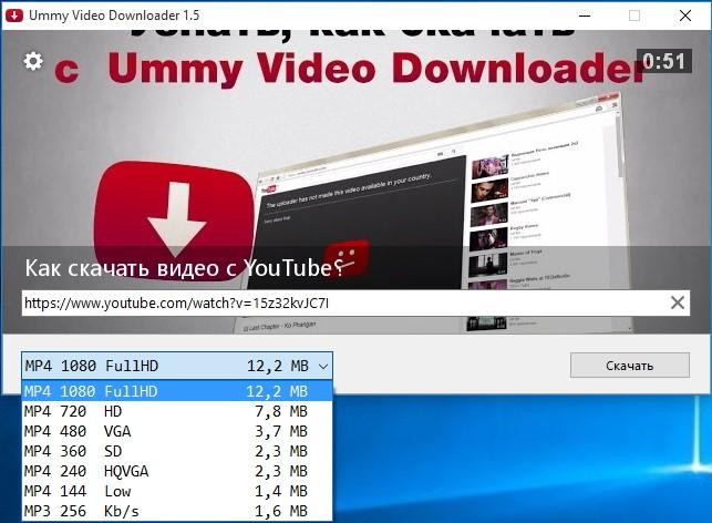 <Рис. 5 Ummy Video Downloader>