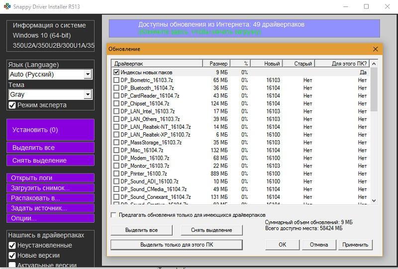 <Рис. 6 Snappy Driver Installer>