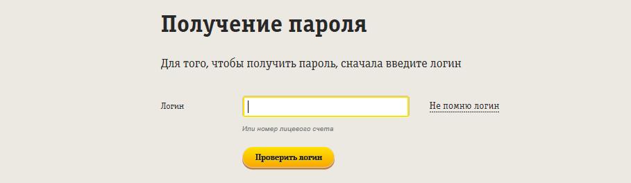 <Рис. 6 Получение пароля>