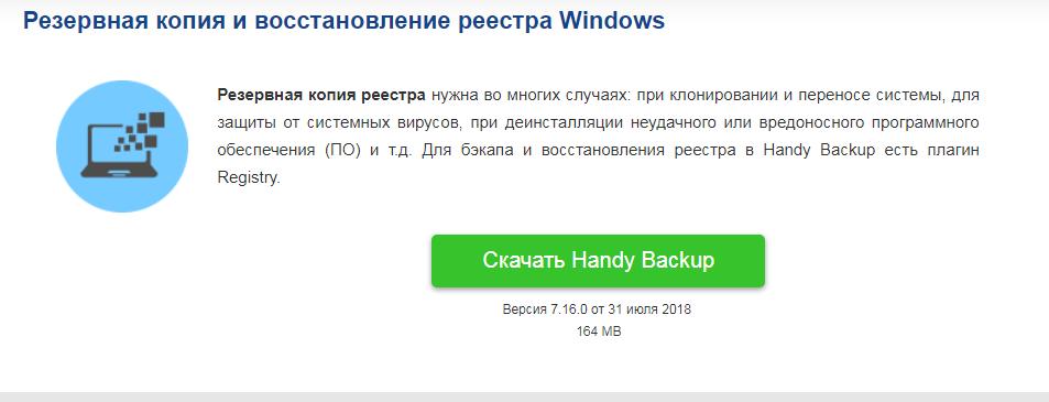 Рис. 6. Утилита Handy Backup, которую можно скачать на официальном сайте её разработчиков.