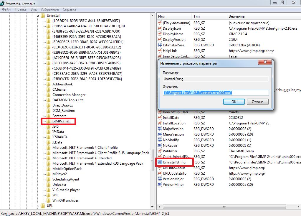 Рис. 7. Использование реестра для удаления программы GIMP.