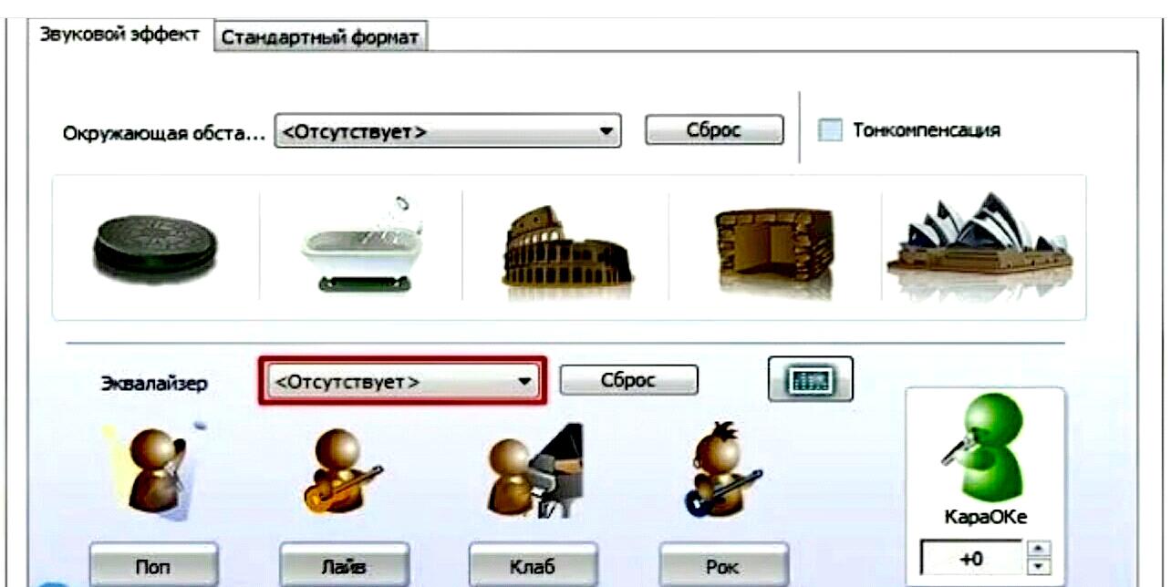 Рис. 8. Интерфейс эквалайзера в Виндовс 10