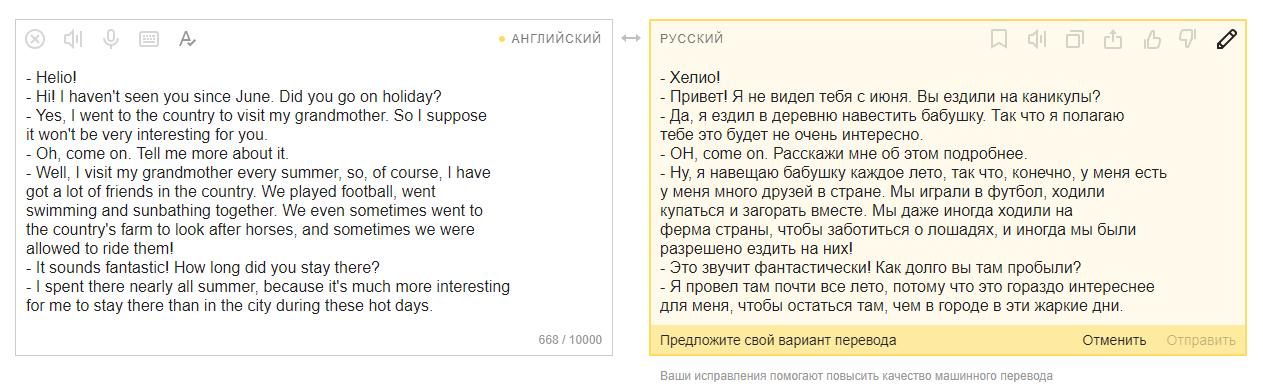 <Рис. 8 Редактирование результата>