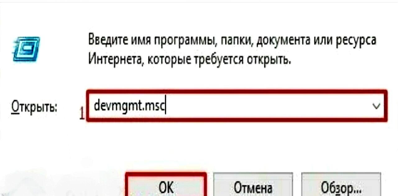 Рис. 9. Команда «devmgmt.msc» в командной строке
