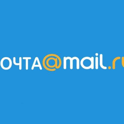 Войти в почту Mail ru