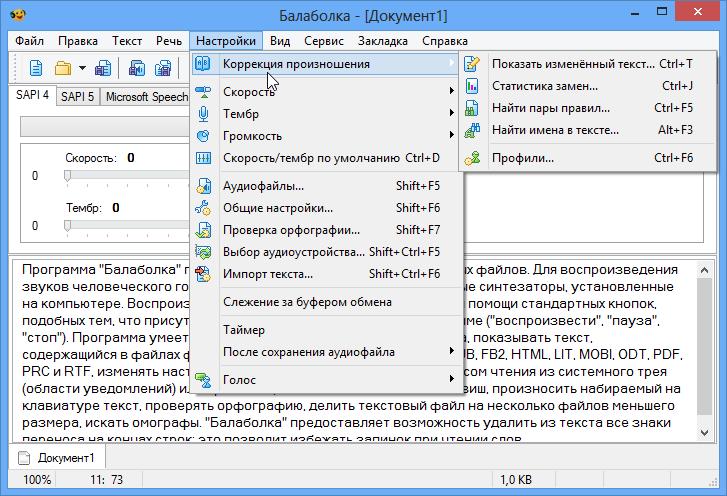 Рис.1. Интерфейс программы Балаболка