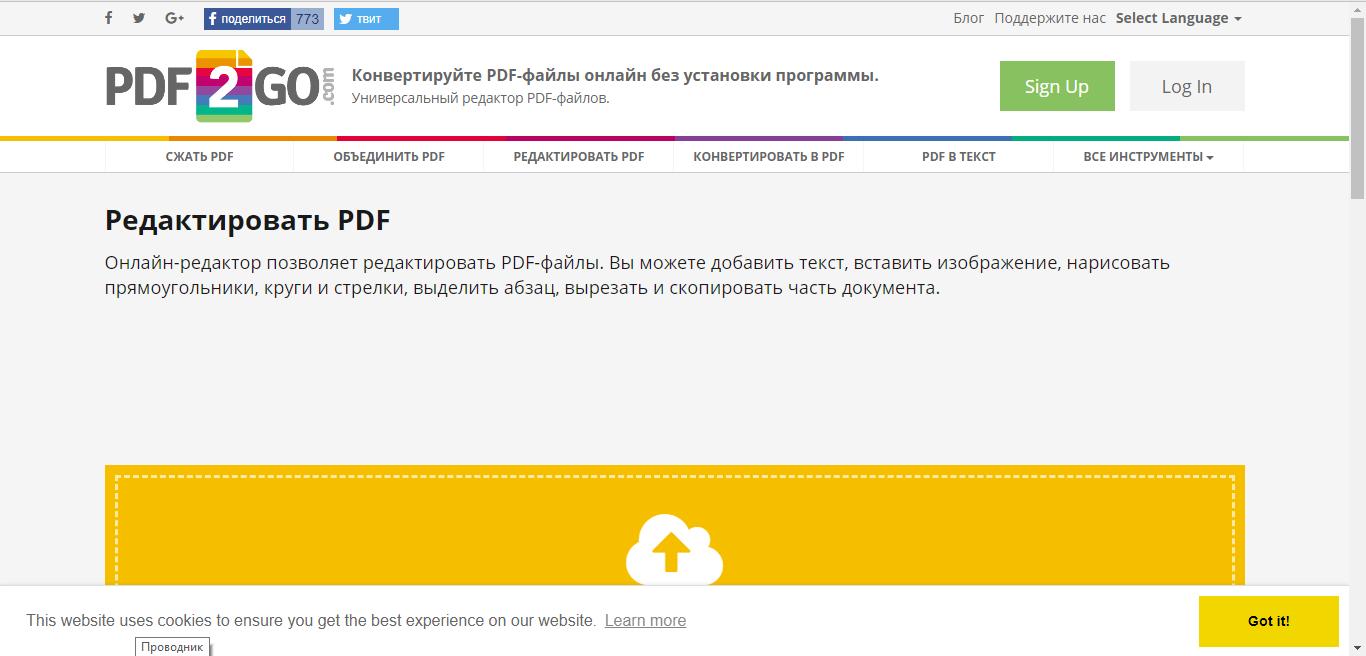 <Рис. 1 PDF2go>
