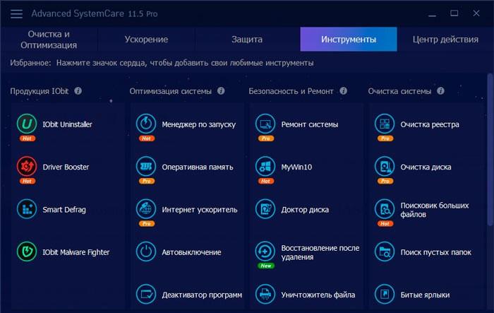 Рис. 1. Перечень инструментов, доступных в программе Advanced SystemCare + Ultimate