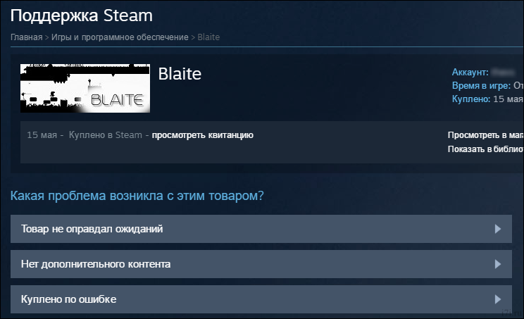 Рис. 11 – Поддержка Steam