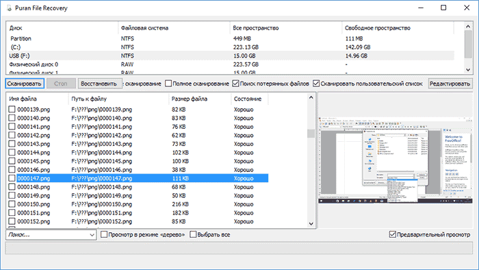<Рис. 2 Puran File Recovery>