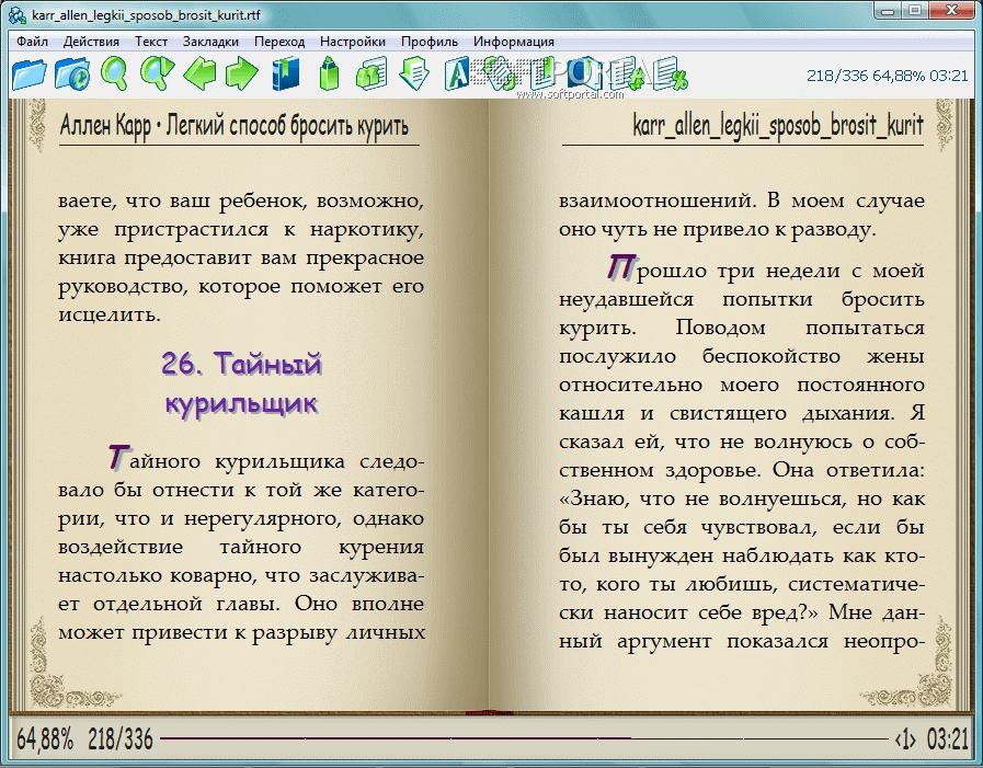 Рис.2. Внешний вид программы AlReader