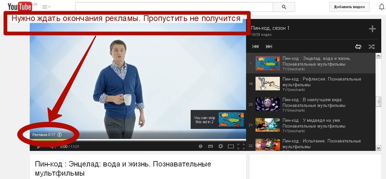 Рис.2. Преролл на YouTube, который надо посмотреть минимум 5 секунд перед закрытием