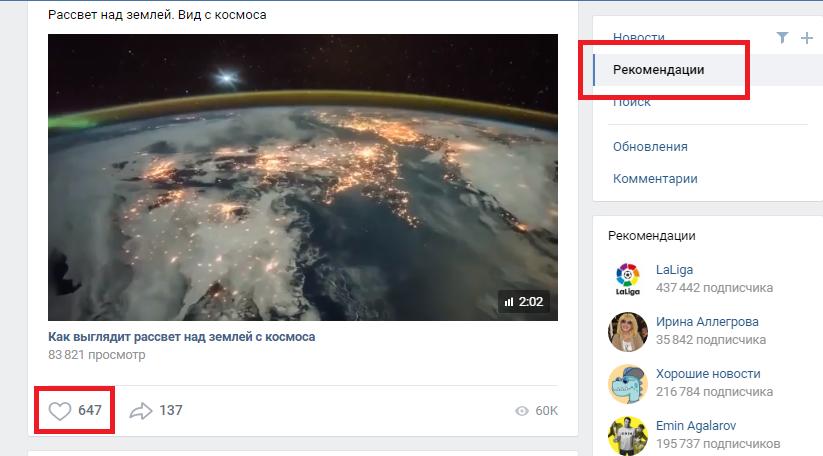 Рис. 2. При выборе рекомендованного контента показываются сообщения с большим числом лайков.