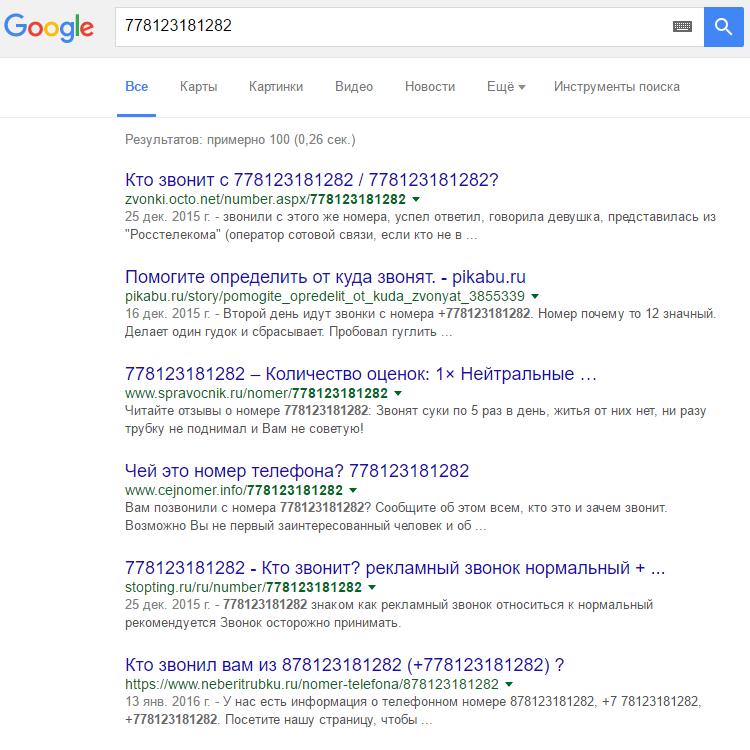 <Рис. 3 Google>