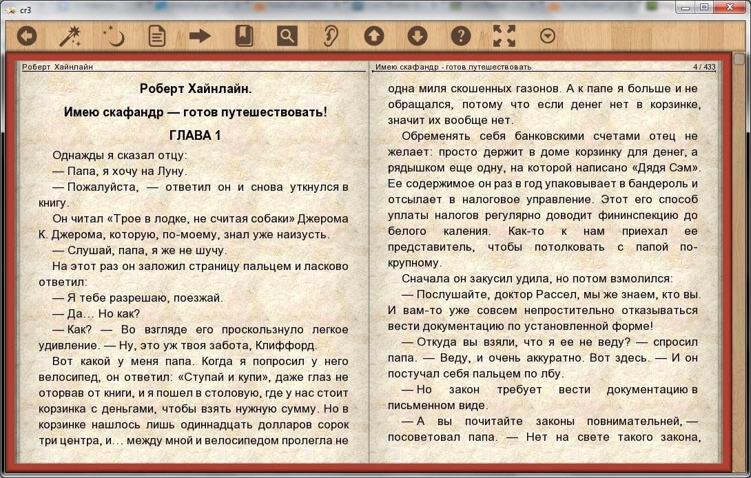 Рис.5. Дизайн программы Cool Reader