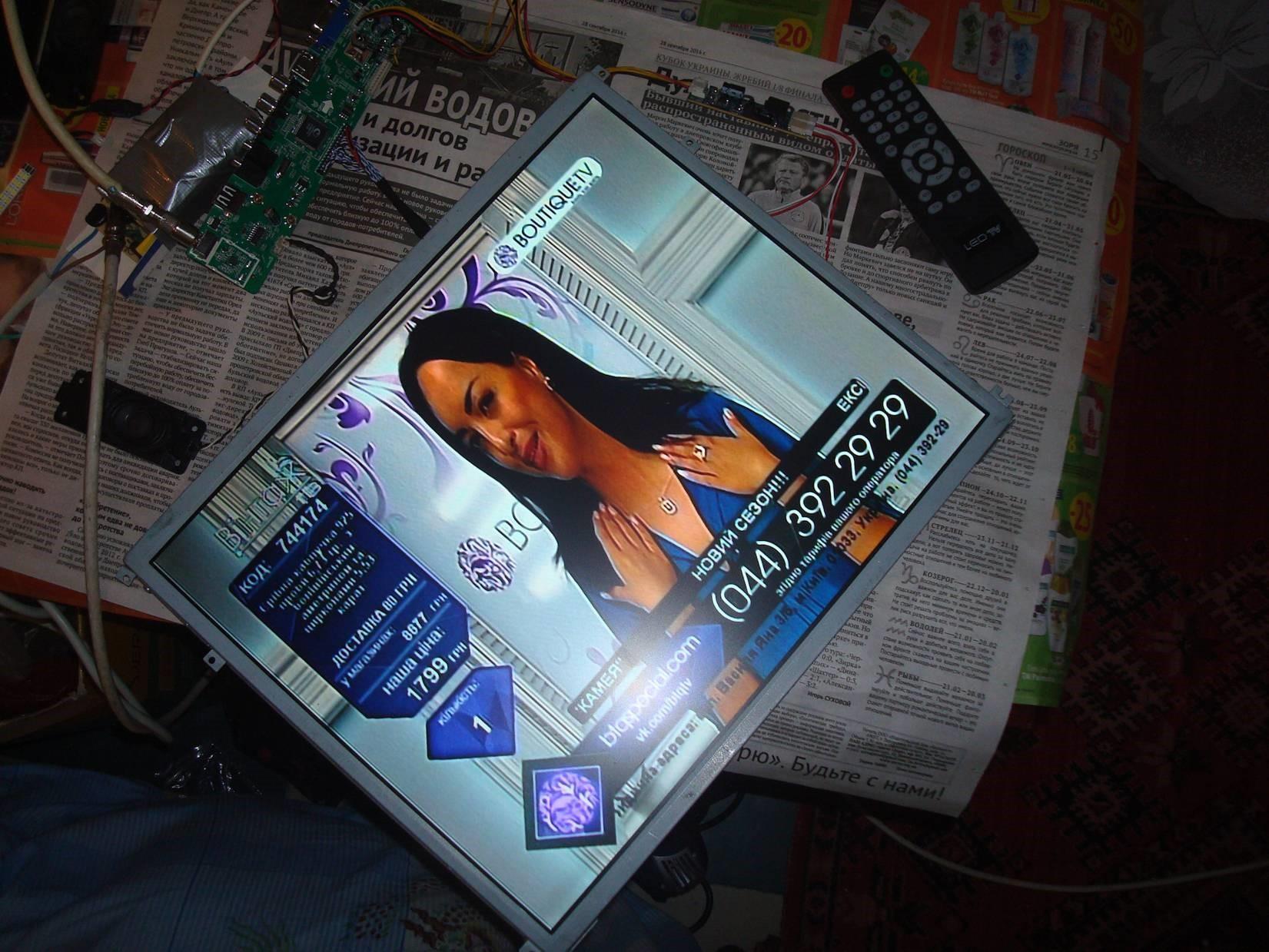 Рис. 5. Телевизор из монитора с помощью встроенной платы.