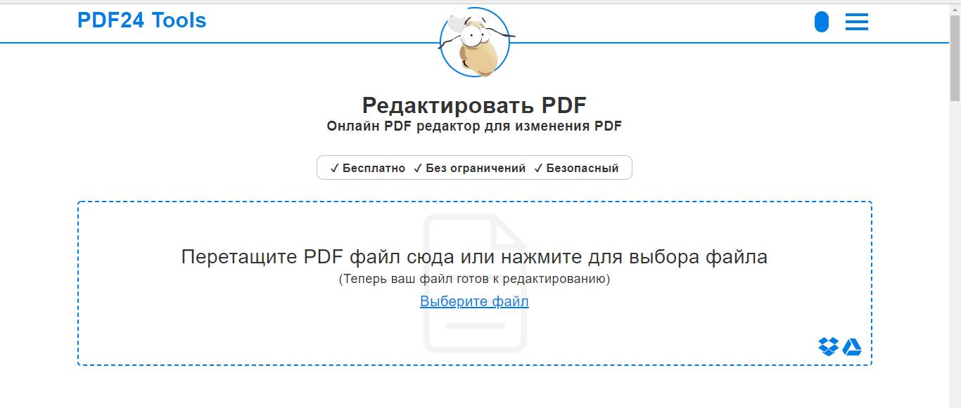 <Рис. 5 PDF24>