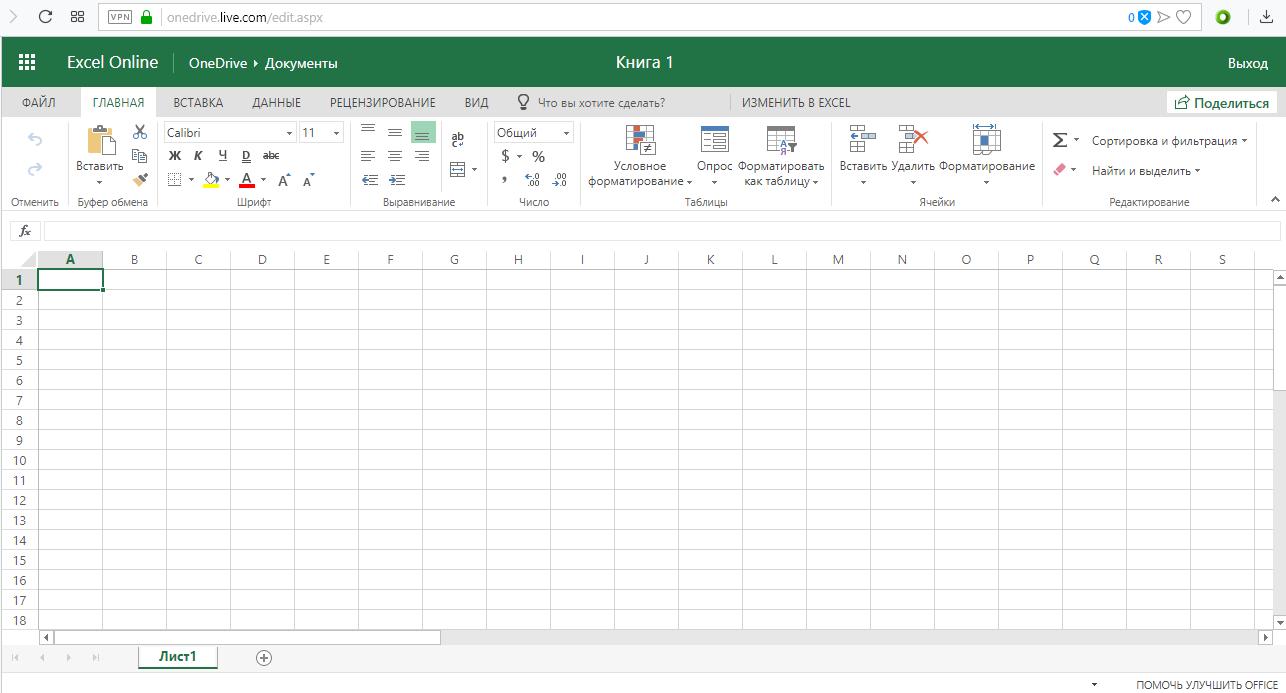 Рис.5 – главное окно Excel