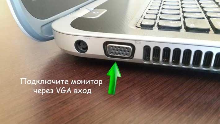 Рис. 7 – Подключение к внешнему устройству вывода изображения посредством интерфейса VGA