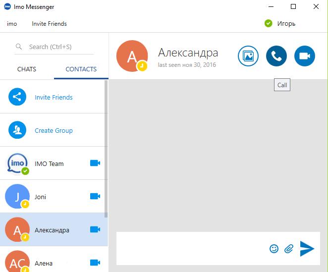 Рис.7. Окно для ведения диалога с другим пользователем с возможностью совершения звонка (иконки в правой верхней части)