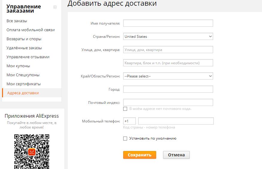 Рис.9 – добавление адреса доставки