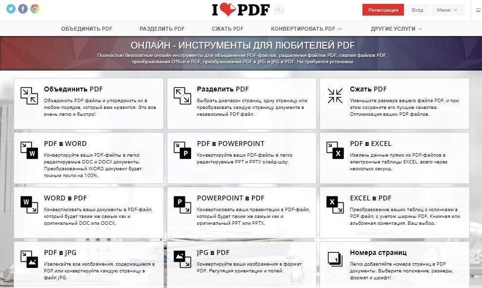 Рис.1. Для полноценного ведения работы с файлами PDF предусмотрено большое количество различных опций – конвертирование, добавление водяных знаков, простановка нумерации и так далее