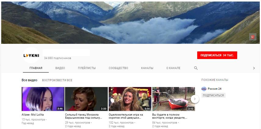 Рис. 1. Оформление одного из каналов на сервисе Ютуб.