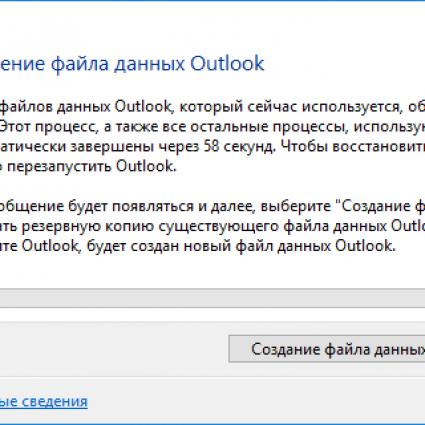 восстановления поврежденной базы писем Microsoft Outlook