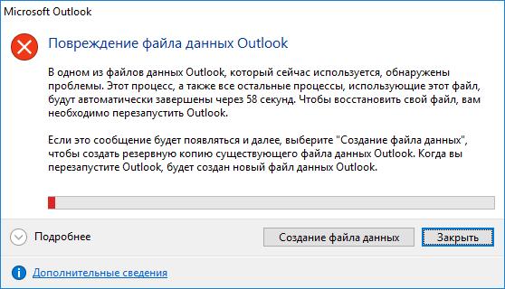 Pic.1 – пример ошибки некорректного PST файла Microsoft Outlook