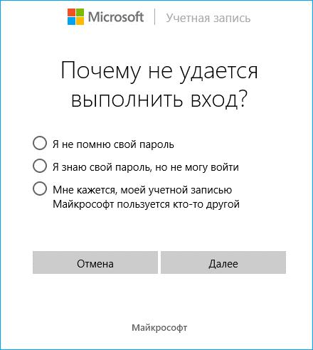 Рис.1. Информационное окно Microsoft для восстановления доступа