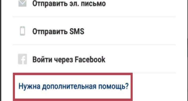 <Рис. 12 Связь с техподдержкий>