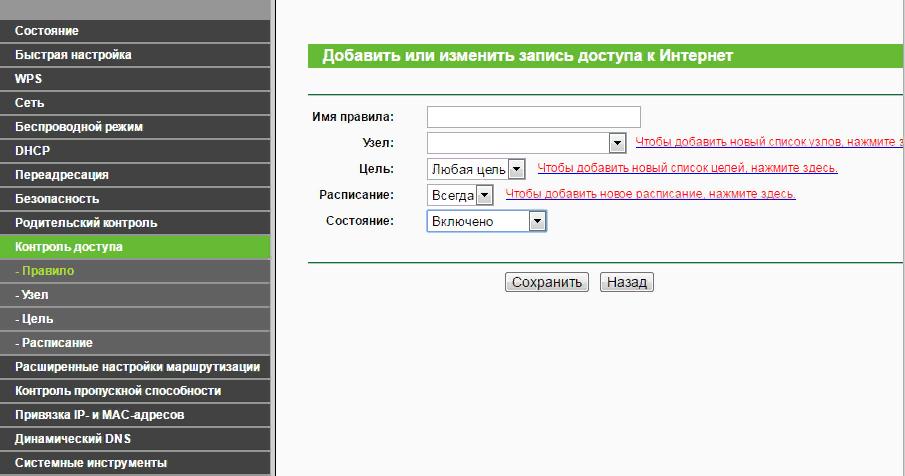Рис. 16. Меню роутера, с помощью которого блокируется доступ к сайту.