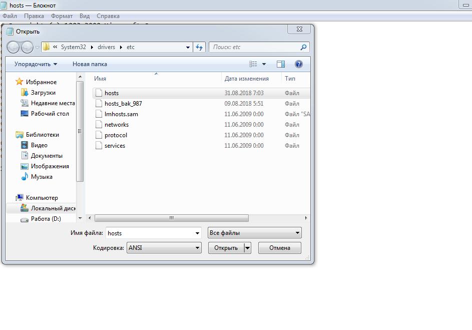 Рис. 2. Открытие файла hosts.