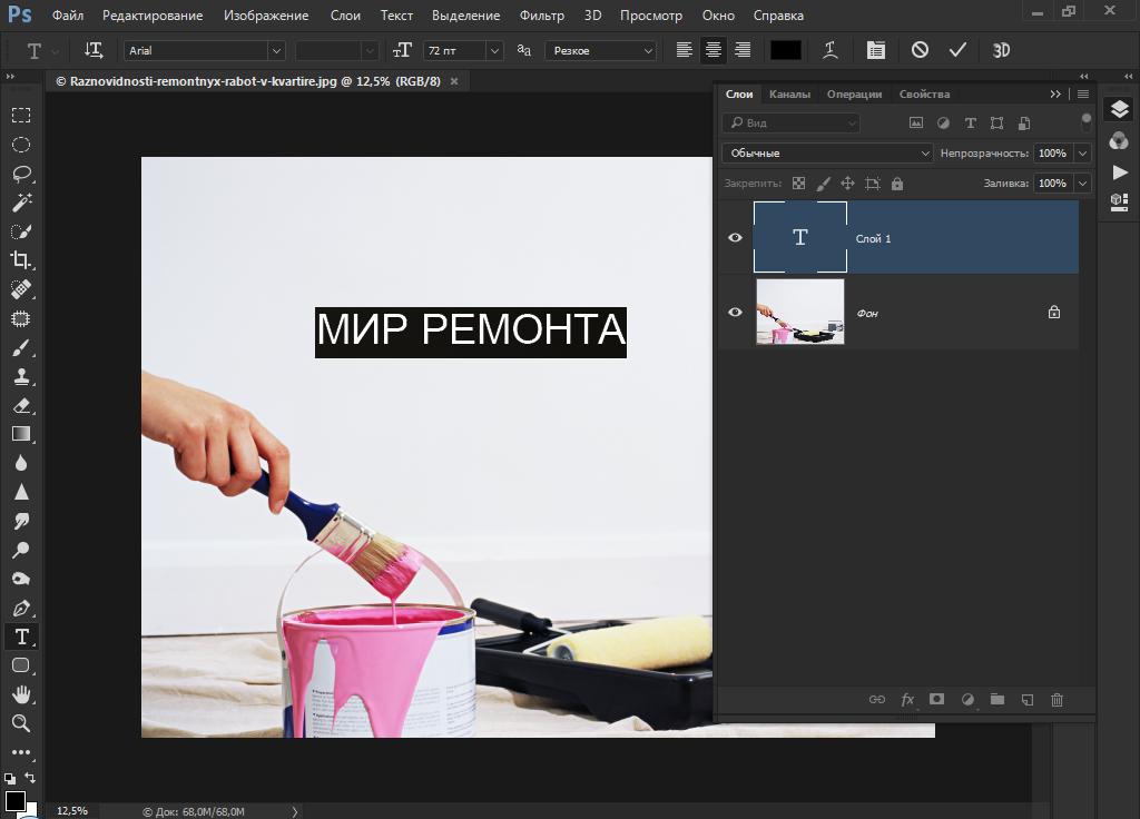 Рис. 2. Обработка макета в графическом редакторе.