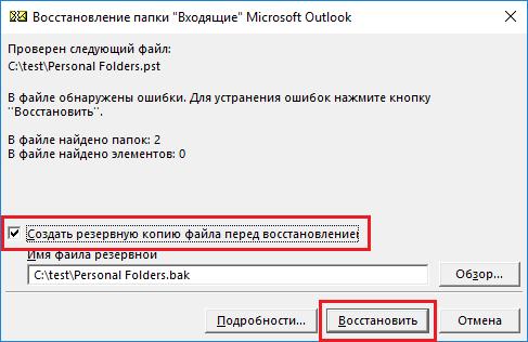 Pic.2 – Утилита Inbox repair tool. Запуск восстановления.
