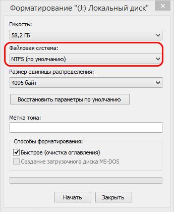 Рис. 3 – Выбираем тип файловой системы