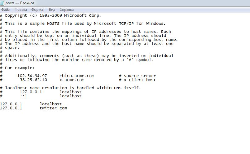 Рис. 3. Внесение адреса twitter.com в текст файла hosts.