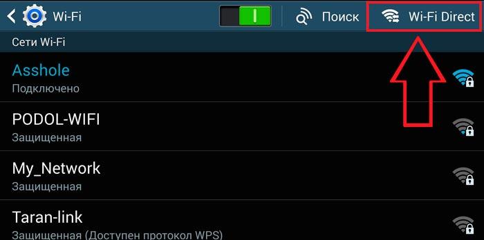 Рис. 3. Кнопка «Wi-Fi Direct» в настройках
