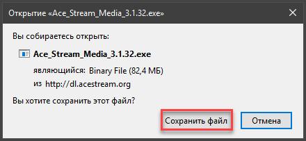 Рис.3. Диалог сохранения скачанного файла на компьютере пользователя