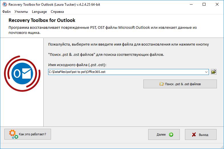 Pic.3.1. – Recovery Toolbox for Outlook. Выбор поврежденного PST файла.