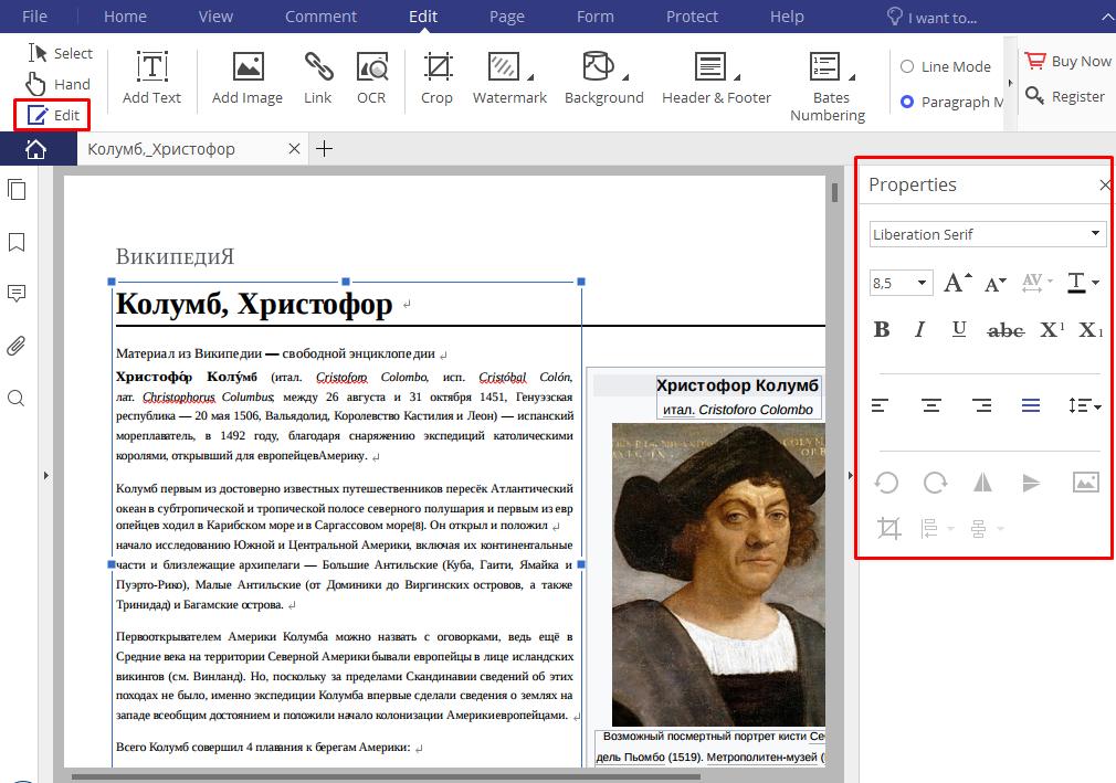 Рис. 3. Редактирование текста в файле PDF.