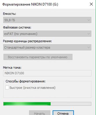 Рис. 4 – Процесс форматирования