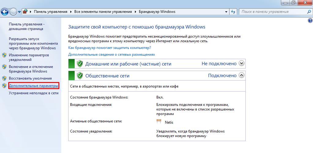 Рис. 5. Переход к режиму повышенной безопасности брандмауэра Windows.