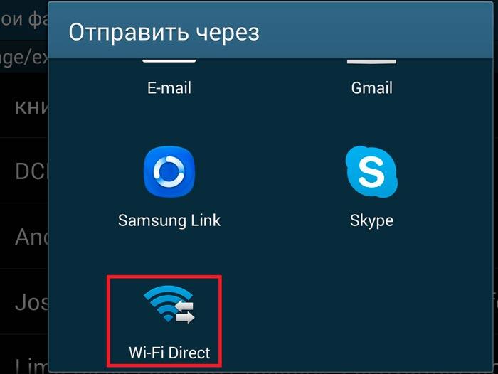 Рис. 5. «Wi-Fi Direct» среди способов передачи файла