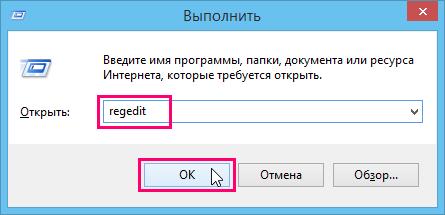 Рис. 5 – Запуск редактора реестра
