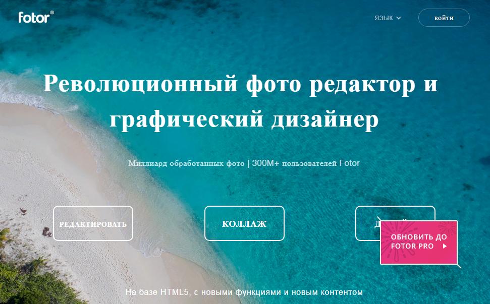 Рис. 6. Ресурс для скачивания и редактирования шаблонов Fotor.
