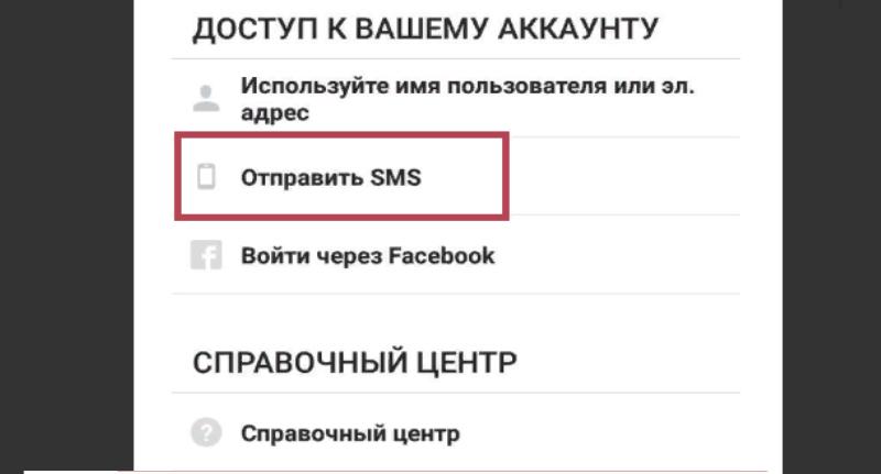 <Рис. 6 Отправить SMS>