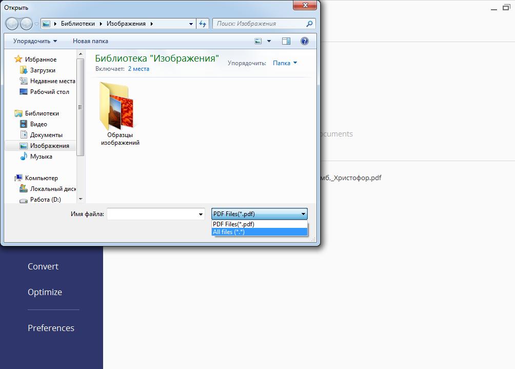 Рис. 6. Выбор файлов для преобразования.