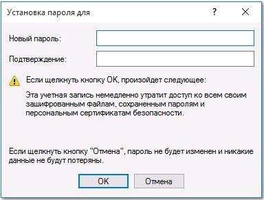Рис.8. Ввод нового пароля