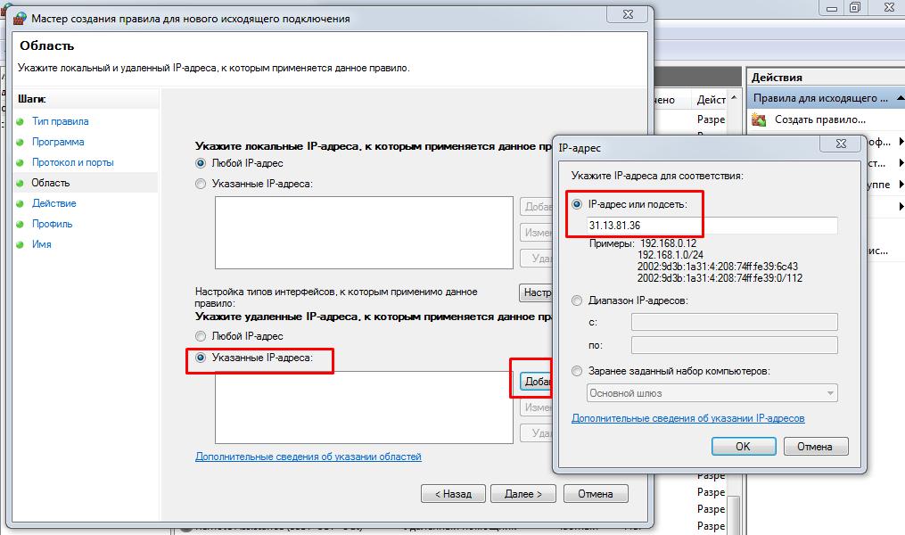 Рис. 8. Блокировка по IP.
